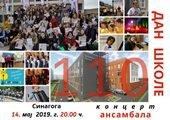 Dan škole – 110 godina od osnivanja