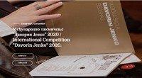 Takmičenje Davorin Jenko 2020 – klavir