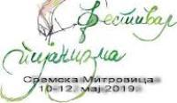 Festival pijanizma Sremska Mitrovica